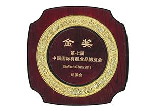 第七届中国国际有机食品博览会金奖