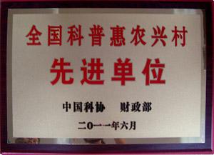 科普惠农兴村先进单位(国家级)