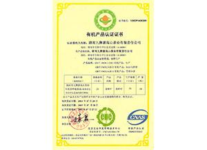 九狮寨高山茶有机产品认证证书