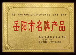 九狮寨高山茶-岳阳市名牌产品
