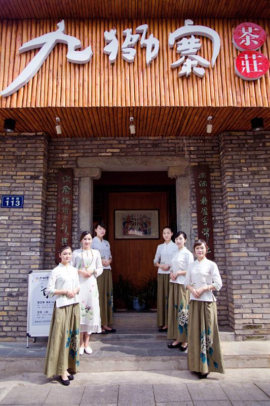九狮寨茶艺师风采