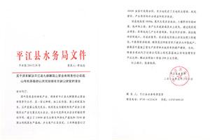 省水利厅支持九狮寨高山有机茶基地山洪沟治理项目缺口资金
