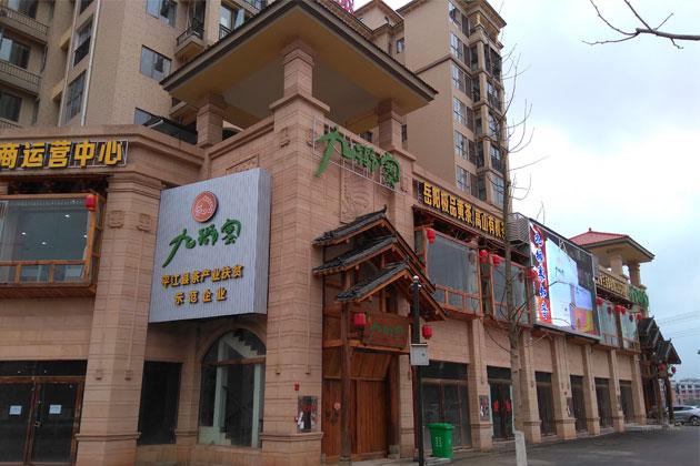九狮寨高山茶茶馆